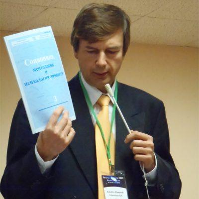 Во время доклада в НИИ Соционики (Москва, 2011 г.)